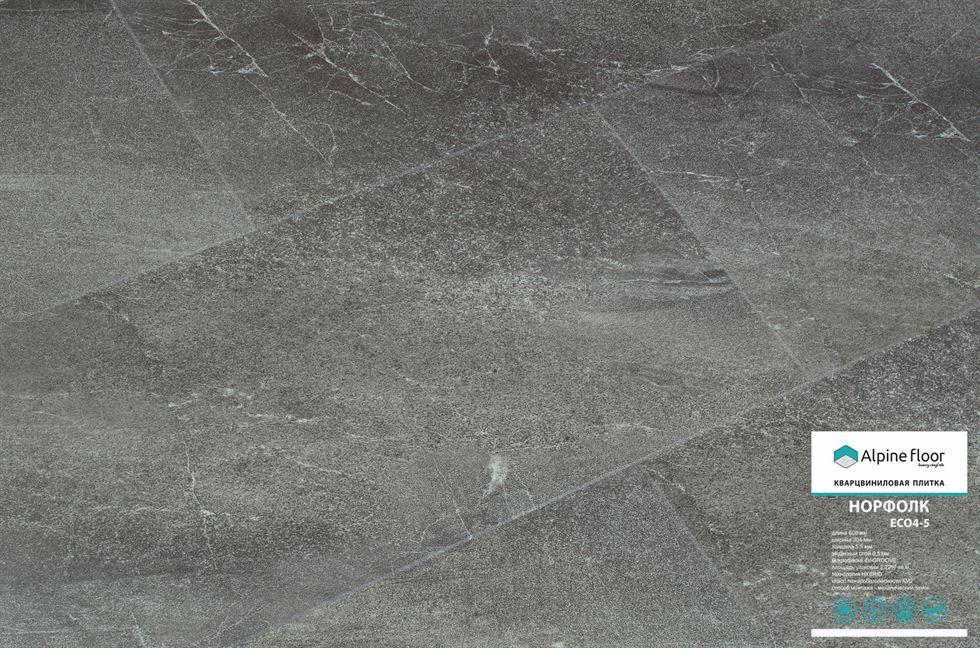 ЕСО4-5 Норфолк